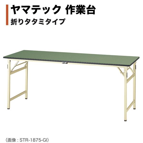 ヤマテック ワークテーブル 折りタタミタイプ 塩ビシート天板 STR-1260