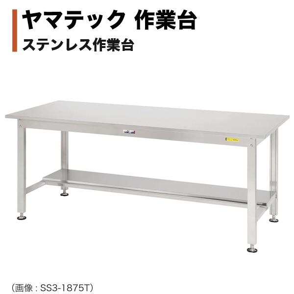 ヤマテック ステンレスワークテーブル 半面棚板付き SS3-960T