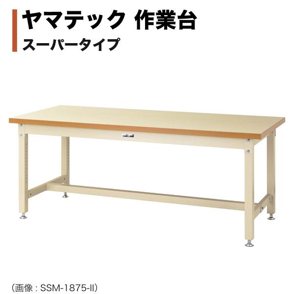 【お取り寄せ】 ヤマテック メラミン天板 H740mm SSM-1890:通販のネオスチール ワークテーブル スーパータイプ(基本形)-DIY・工具