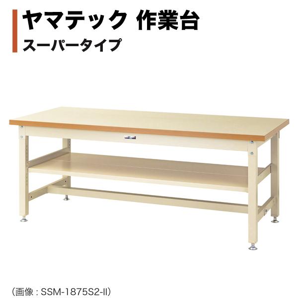 ヤマテック ワークテーブル スーパータイプ 中間棚付き(全面棚板1段式) H740mm メラミン天板 SSM-1890S2