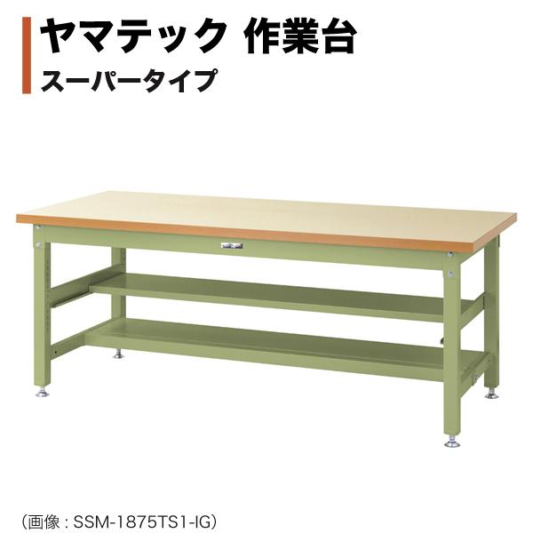 激安大特価! ワークテーブル H740mm ヤマテック メラミン天板 SSM-1875TS1:通販のネオスチール スーパータイプ 中間棚付き(半面棚板2段式)-DIY・工具