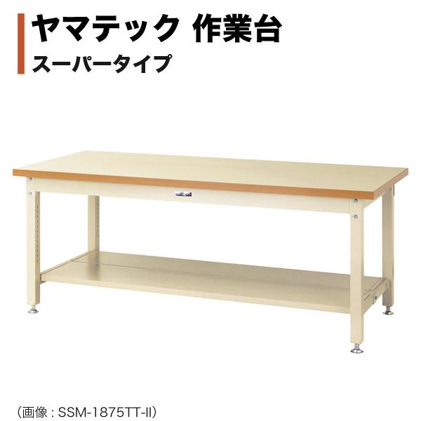 ヤマテック ワークテーブル スーパータイプ(全面棚板1段式) H740mm メラミン天板 SSM-1575TT