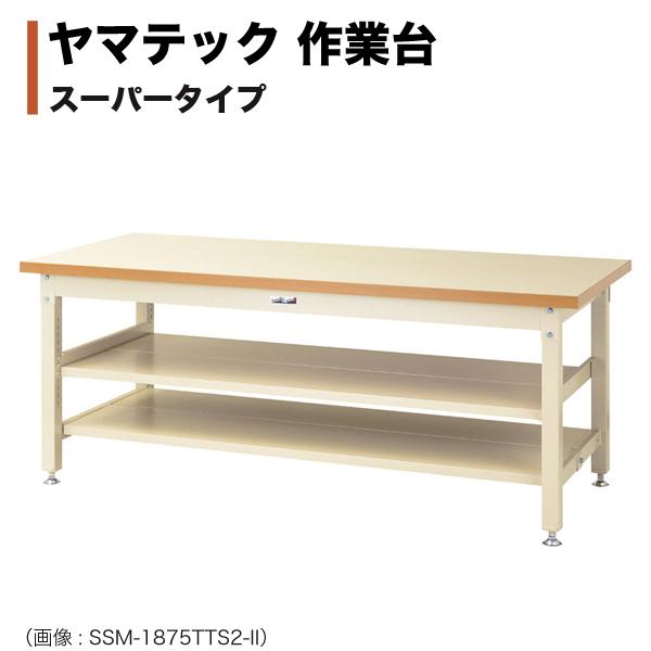 ヤマテック ワークテーブル スーパータイプ 中間棚付き(全面棚板2段式) H740mm メラミン天板 SSM-1875TTS2