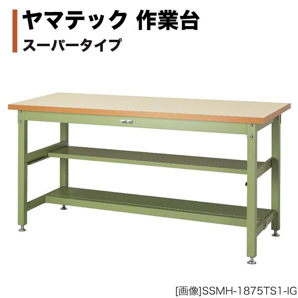大特価!! ワークテーブル スーパータイプ SSMH-1875TS1:通販のネオスチール ヤマテック メラミン天板 H900mm 中間棚付き(半面棚板2段式)-DIY・工具