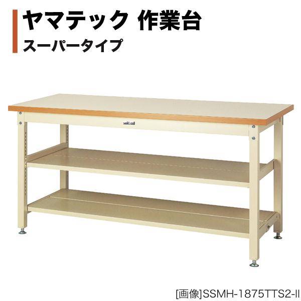 ヤマテック ワークテーブル スーパータイプ 中間棚付き(全面棚板2段式) H900mm メラミン天板 SSMH-1575TTS2