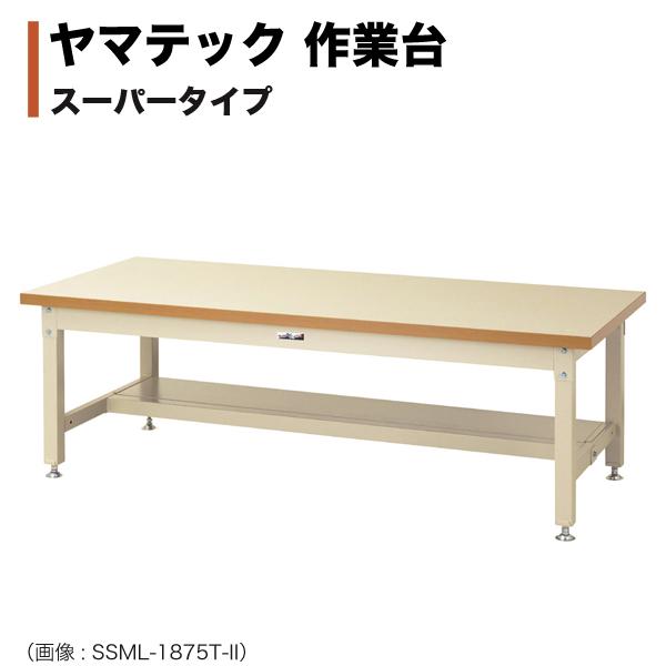 贅沢屋の ワークテーブル SSML-1275T:通販のネオスチール スーパータイプ(半面棚板1段式) H600mm メラミン天板 ヤマテック-DIY・工具