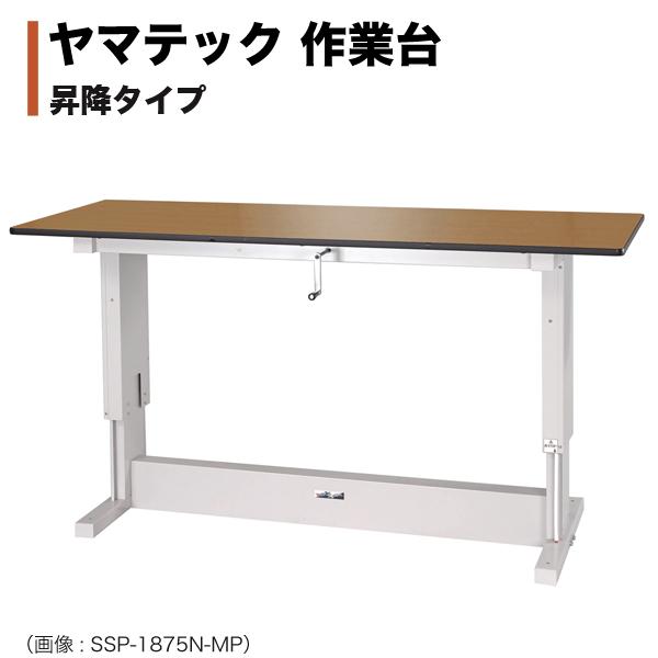 入荷中 昇降タイプ ポリエステル天板 SSP-1890N:通販のネオスチール ワークテーブル ヤマテック-DIY・工具