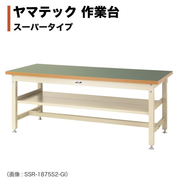 ヤマテック ワークテーブル スーパータイプ 中間棚付き(全面棚板1段式) H740mm 塩ビシート天板 SSR-1890S2