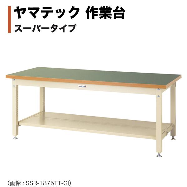 ヤマテック ワークテーブル スーパータイプ(全面棚板1段式) H740mm 塩ビシート天板 SSR-1875TT