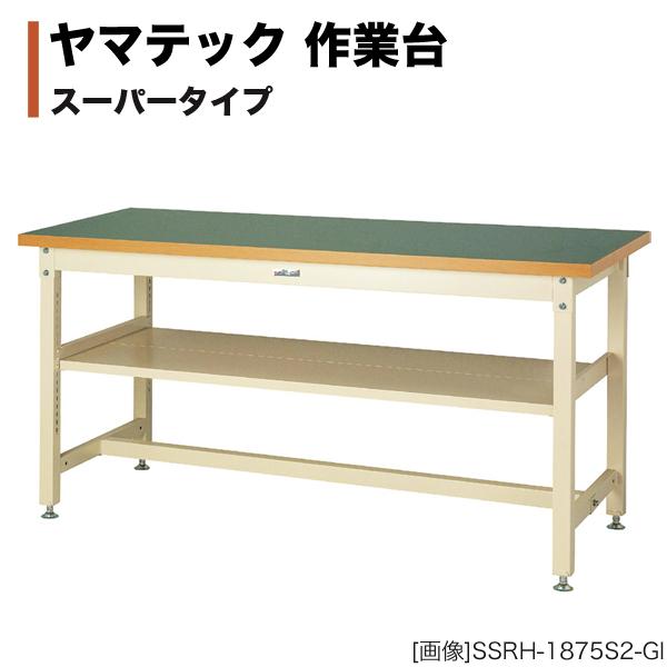 ヤマテック ワークテーブル スーパータイプ 中間棚付き(全面棚板1段式) H900mm 塩ビシート天板 SSRH-1875S2