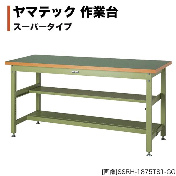 ヤマテック ワークテーブル スーパータイプ 中間棚付き(半面棚板2段式) H900mm 塩ビシート天板 SSRH-1875TS1