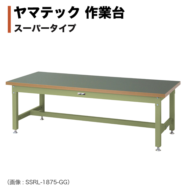 ヤマテック ワークテーブル スーパータイプ(基本形) H600mm 塩ビシート天板 SSRL-1575