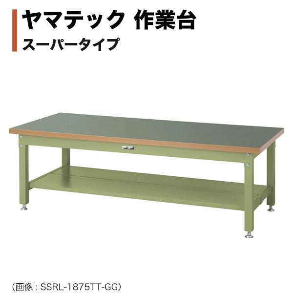 ヤマテック ワークテーブル スーパータイプ(全面棚板1段式) H600mm 塩ビシート天板 SSRL-1575TT