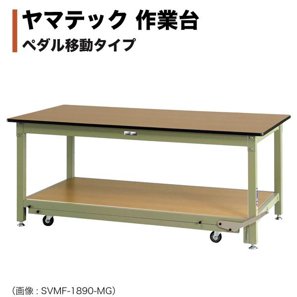 ヤマテック ワークテーブル ペダル移動タイプ メラミン天板 SVMF-1890-MG