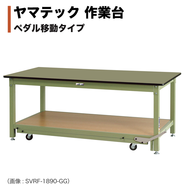 ヤマテック ワークテーブル ペダル移動タイプ 塩ビシート天板 SVRF-1890-GG
