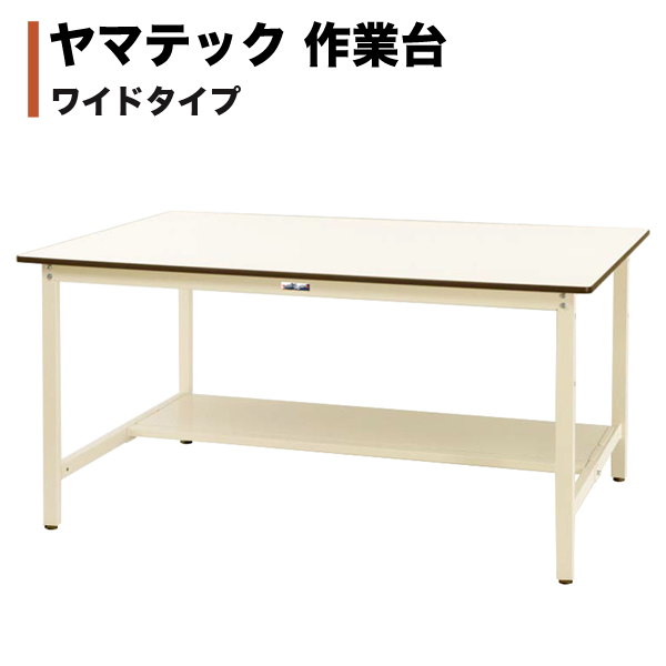 ヤマテック ワークテーブル ワイドタイプ 固定式 H900mm (半面棚板付) SWPWH-1812T-II