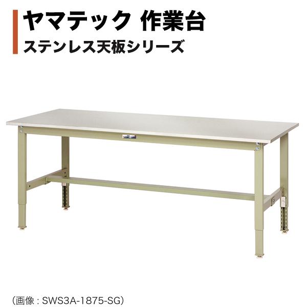ヤマテック ワークテーブル ステンレス天板シリーズ 高さ調整タイプ 固定式 SWS3A-1275