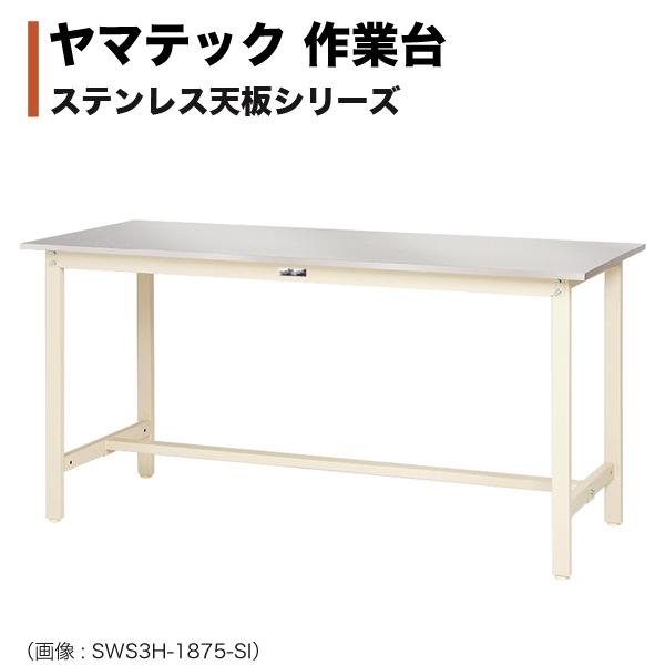 【超特価sale開催】 固定式 H900mm ステンレス天板シリーズ ヤマテック SWS3H-1890:通販のネオスチール ワークテーブル-DIY・工具