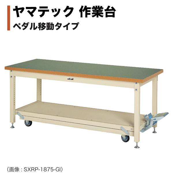 ヤマテック ワークテーブル ペダル移動タイプ 塩ビシート天板 SXRP-1275-GI