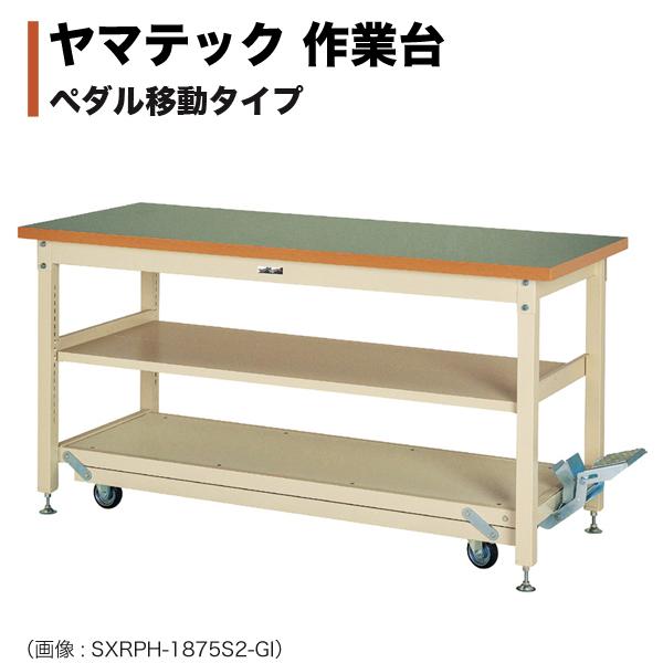 ヤマテック ワークテーブル ペダル移動タイプ 塩ビシート天板 SXRPH-1275S2-GI
