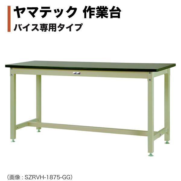 ヤマテック ワークテーブル バイス専用タイプ H900mm 塩ビシート天板 SZRVH-1590