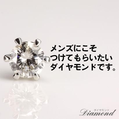 【お試し商品】 PT900 プラチナ  ダイヤモンドピアス 【men's】【メンズ】【男性】【送料無料】