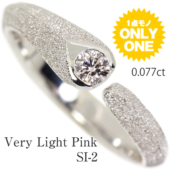K18 ホワイトゴールド×ピンクダイヤモンドリング【Very Light Pink】0.077ct