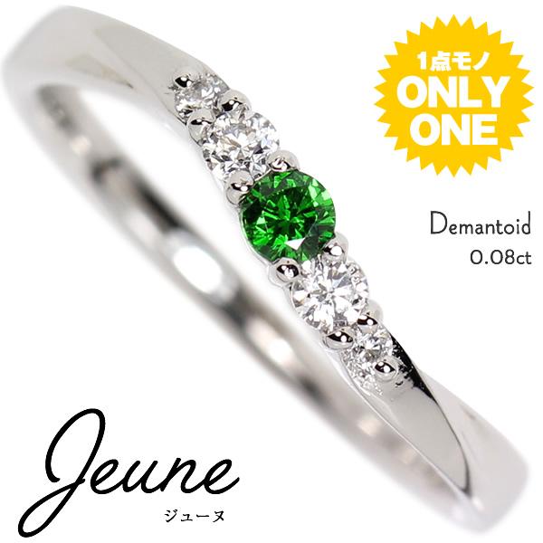 K18 WG ホワイトゴールド デマントイドガーネット×ダイヤモンドリング【Jeune ジューヌ】