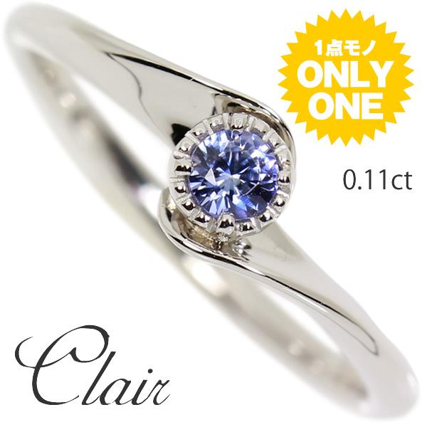 プラチナ900 ベニトアイトリング「Clair クレール」【0.1ct~】