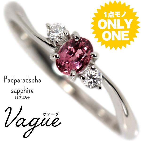【1点モノ商品】Pt900 プラチナ パパラチアサファイア×ダイヤモンドリング【Vague】ヴァーグ リング【0.242ct】