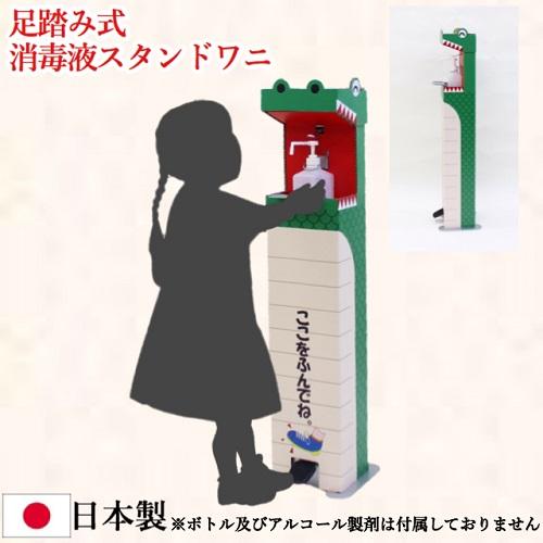 可愛らしいデザインでお子様もすすんで消毒できます 足踏み式消毒液スタンド わにカバー付き 000383 足踏み式消毒液ポンプスタンド 消毒液スタンド ポンプ台 アルコールスタンド 流行 ボトルスタンド 手指 アルコール 日本製 ボトル 噴霧器 台 保育園 児童 お気に入り 幼稚園 オフィス 衛生用品 小児科