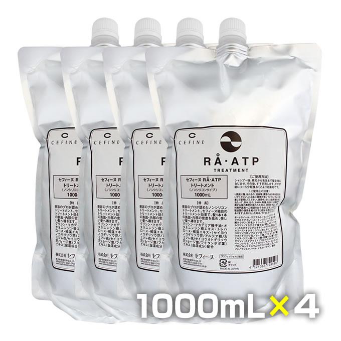セフィーヌ RA-ATP ( ラ・エーティーピー ) トリートメント 4000mL(詰替業務用 詰め替え)(1000mL×4個)(パック)