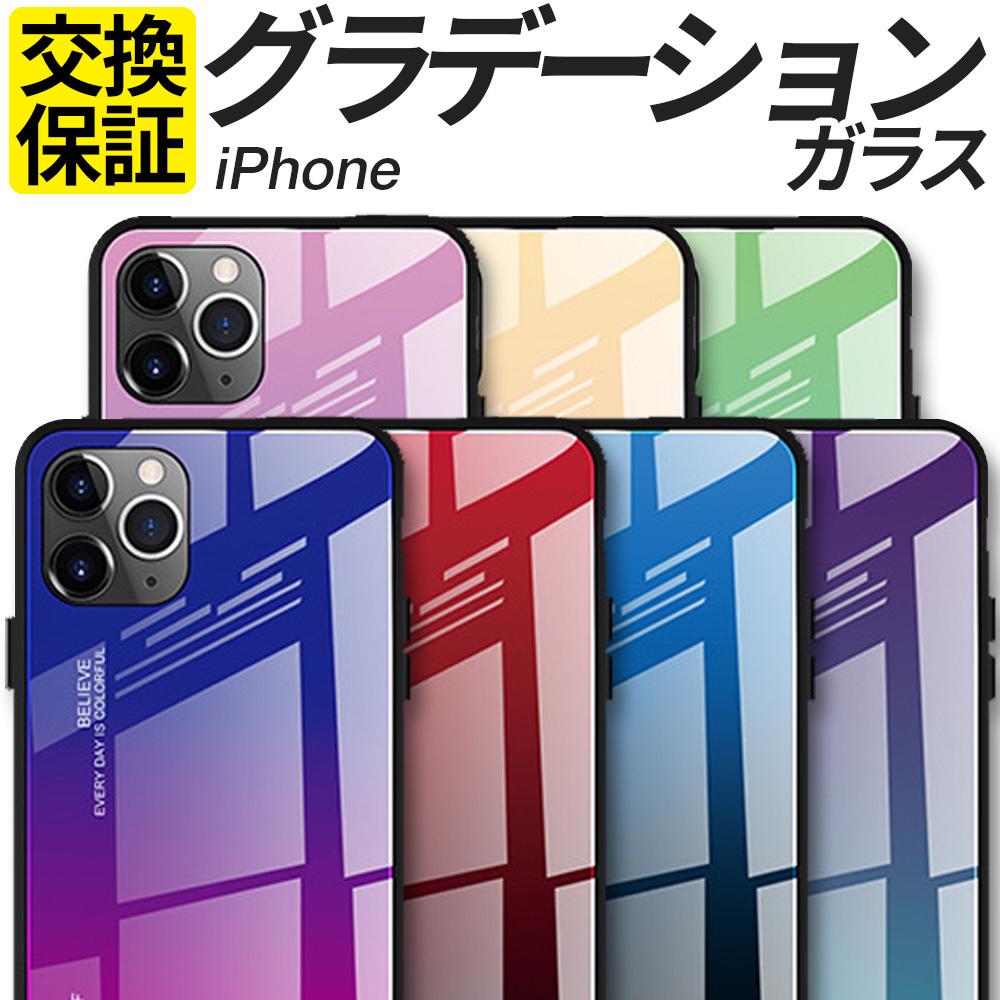 買取 iPhone12 mini 12Pro 新登場 iPhone11 ケース iPhone SE iPhone11Pro アイフォン 11 ガラス iphone-c Pro Max カバー iPhoneXS アイフォン11 iPhone8
