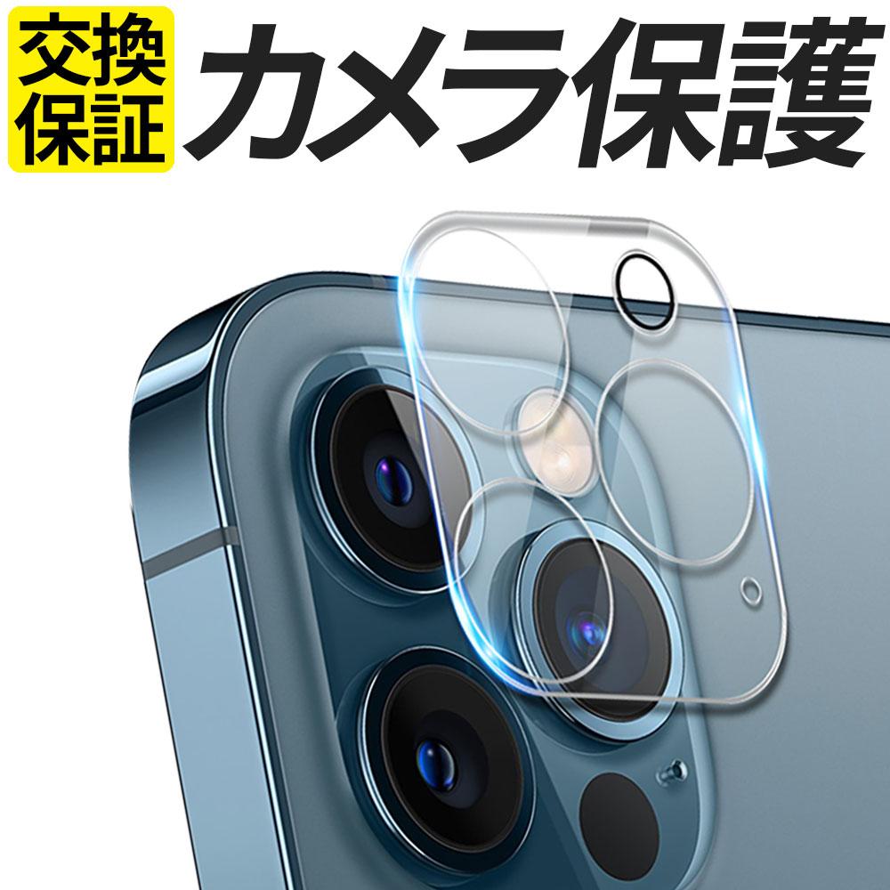 iPhone12 iPhone12Pro 定価の67%OFF iPhone12ProMax 限定特価 iPhone12mini iPhone11 iPhone11Pro iPhone11ProMA 強化ガラス保護フィルムX カメラ 保護フィルム カメラレンズ ガラスフィルム Max カメラカバー カメラ保護 送料無料 フィルム