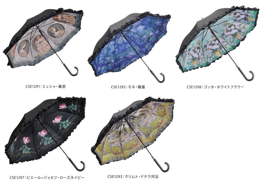 不朽の名作がエレガントな傘に いつでも プレゼント ブランド買うならブランドオフ どんな時でも名画があれば心晴れやか 心はいつも美術館 名画シリーズ 晴雨兼用 フリル傘 UVカット傘