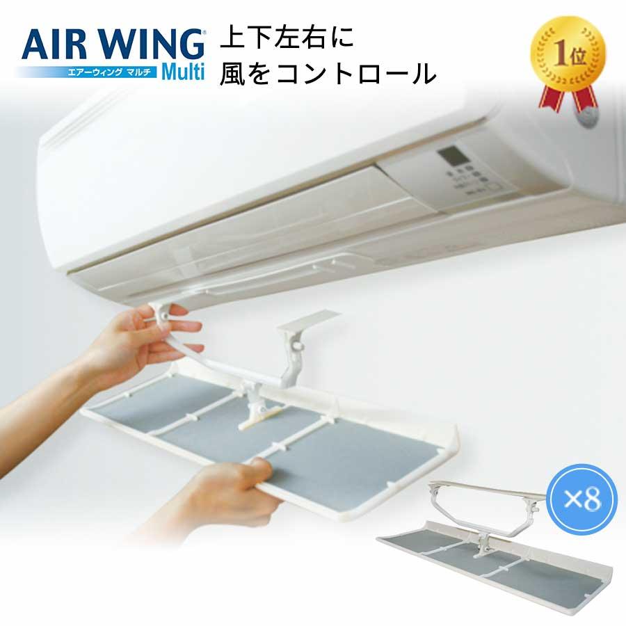 【8個セット】エアーウィング カバー 風よけ マルチ AIR WING Multi | エアコン 風よけ 器具 風除け 風向き 調整 日本製 かぜよけ 冷房 器具 風向 調節 カバー エアコン風よけ ルーバー 部品 エアコンルーバー 軽量 省エネ 風 板 風よけカバー AW14-021-01, インテリアプランツナトゥーラ:d0f23e2a --- officewill.xsrv.jp