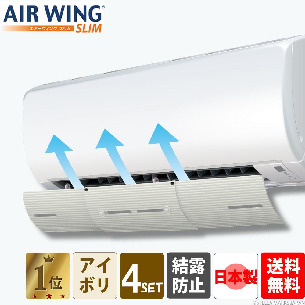 期間限定の激安セール 4個セット AIR WING 人気シリーズ 冷暖房の直撃風を防ぐ 取付簡単 すぐ使える組立済み エアーウイングは安心の日本製 エアコンの風よけ専門店 乾燥肌対策におすすめ 送料無料 日本製 返品保証 エアーウィング スリム エアコン 風よけ 長さ調整可 節電 風向き 風向調整 直撃風 軽量 エアコンルーバー 組立済 エアウイング 冷暖房 クーラー 冷房 空気循環 エアコン風よけカバー 業務用エアコン 換気 風除け 調整 ルーバー 信用