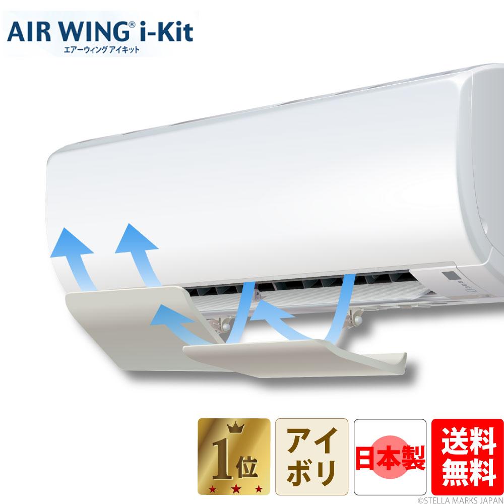 AIR WING 人気シリーズ 冷暖房の直撃風を防ぐ 取付簡単 エアーウイングは安心の日本製 エアコンの風よけ専門店 空気循環 空調効率 送料無料 11日深夜1:59まで2個以上 クーポン利用で500円オフ 日本製 エアーウィング アイキット エアコン 風よけ 乾燥 ルーバー 限定Special Price 業務用エアコン 風向き 調整 風除け 軽量 年間定番 冷暖房 暖房 節電 換気 エアウイング エアコン風よけカバー エアコンルーバー 風向調整 直撃風