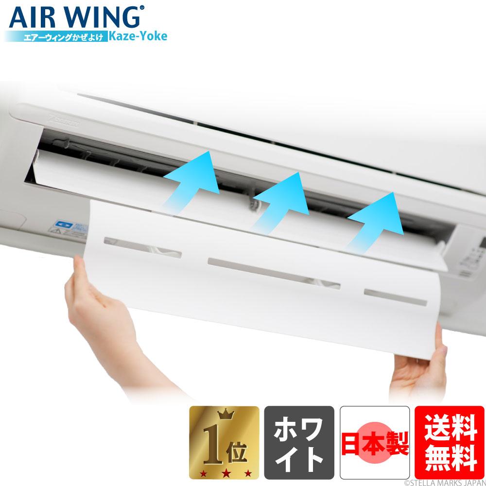 AIR WING 人気シリーズ 冷暖房の直撃風を防ぐ 取付簡単 すぐ使える組立済み エアーウイングは安心の日本製 エアコンの風よけ専門店 空気循環 空調効率 送料無料 日本製 エアーウィング 往復送料無料 Kazeyoke エアコン 風よけ 上等 風除け 調整 風向調整 組立済 冷暖房 風向き エアコンルーバー 軽量 業務用エアコン エアコン風よけカバー 節電 暖房 乾燥 直撃風 ルーバー エアウイング 換気