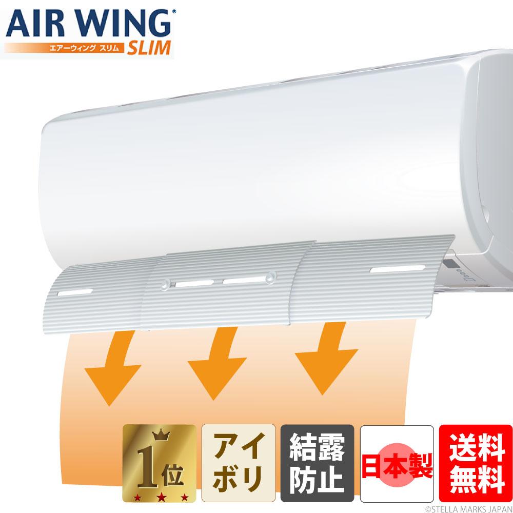 AIR WING 人気シリーズ 取付簡単 すぐ使える組立済み 好評受付中 エアコン の 風除け 専門店 安心の 日本製 冷房 直風 を避けるなら エアーウイング 風よけ 風向き 調整 に 送料無料 軽量 無料 冷暖房 エアコン風よけ 長さ調整可 カバー エアコン風よけカバー 直撃 クーラー 寒い 節電 単品 組立済 返品保証 エアーウィング ルーバー 換気 風向調整 空気循環 シリーズ累計350万台突破 スリム