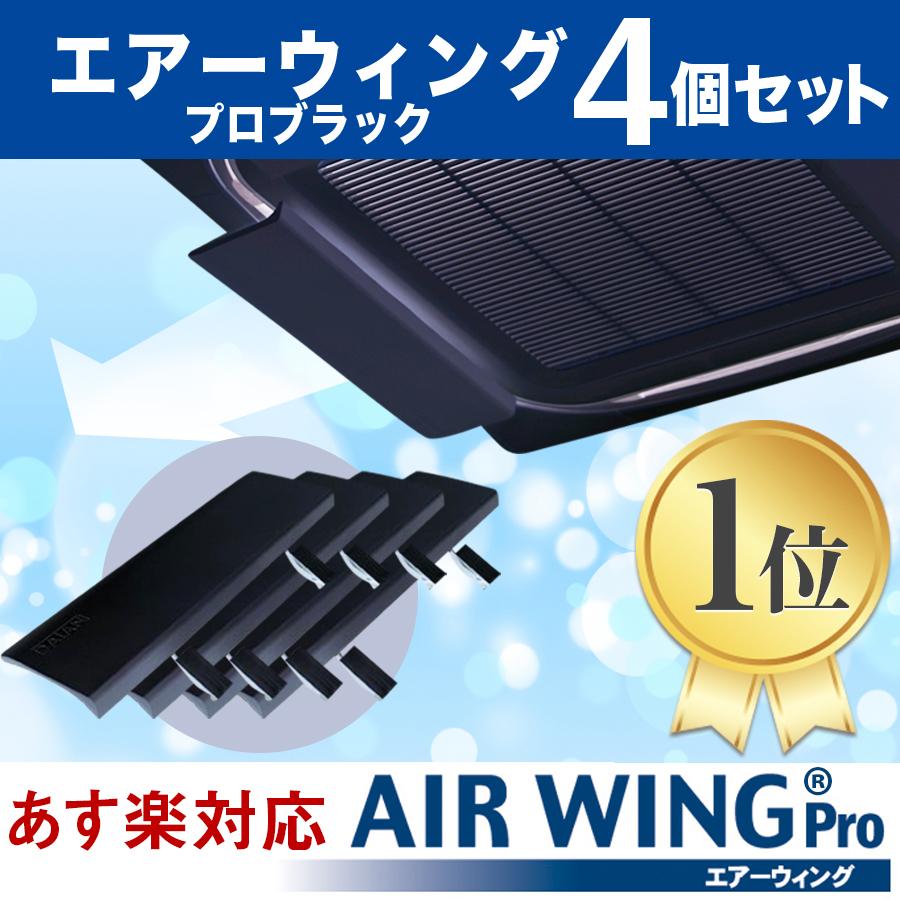 【業務用エアコンにも最適】エアコン 風よけ 風除け 風避け / 【4個セット】 エアーウィング プロブラック AW7-021-06BK ブラック AIR WING Pro BLACK / エアコン風よけ エアコン風除け 風よけカバー 風カバー ルーバー 暖房