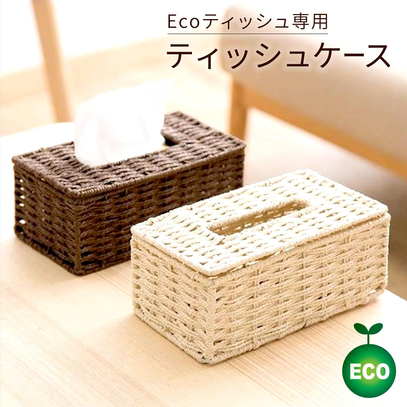 返品不可 ティッシュケース ティッシュカバー 木製 北欧 かご編み 籐編み ティッシュボックス おしゃれ カフェ 海外輸入 デザイン 収納 卓上 インテリア 便利 クラフト シンプル