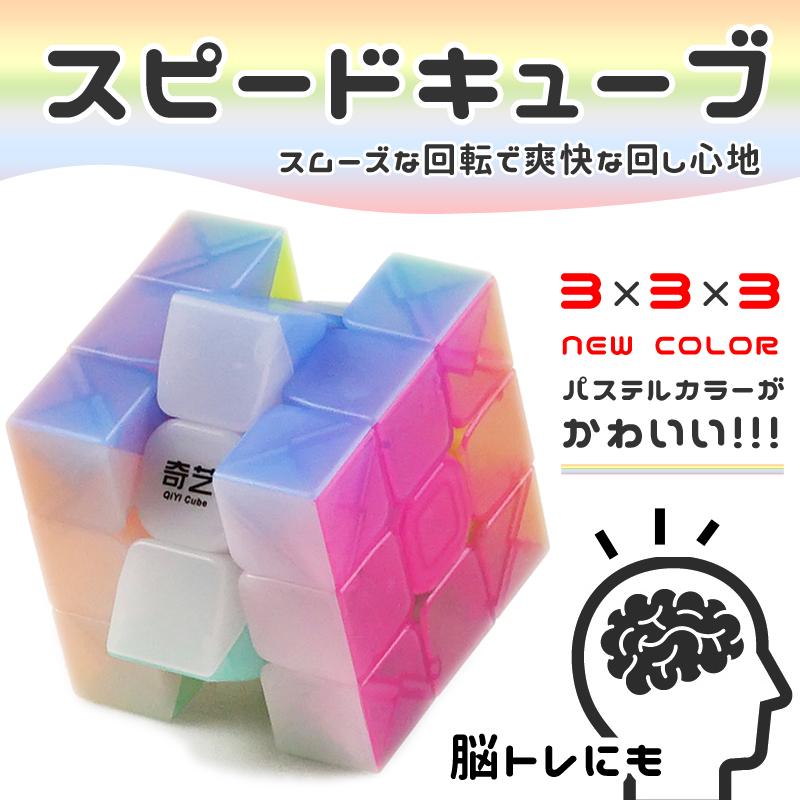 3×3 スピードキューブ 競技用 スムーズ回転キューブ 定価 新色 ルービックキューブ 可愛い キュート ゲーム 立体パズル ピンク 競技 脳トレ かわいい パズル