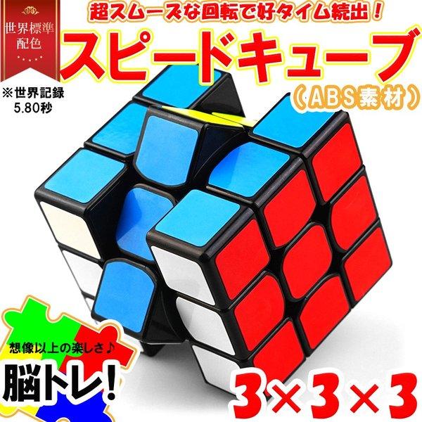 3×3 スピードキューブ 競技用 初回限定 スムーズ回転キューブ ルービックキューブ 脳トレ ゲーム パズル お求めやすく価格改定 立体パズル 競技