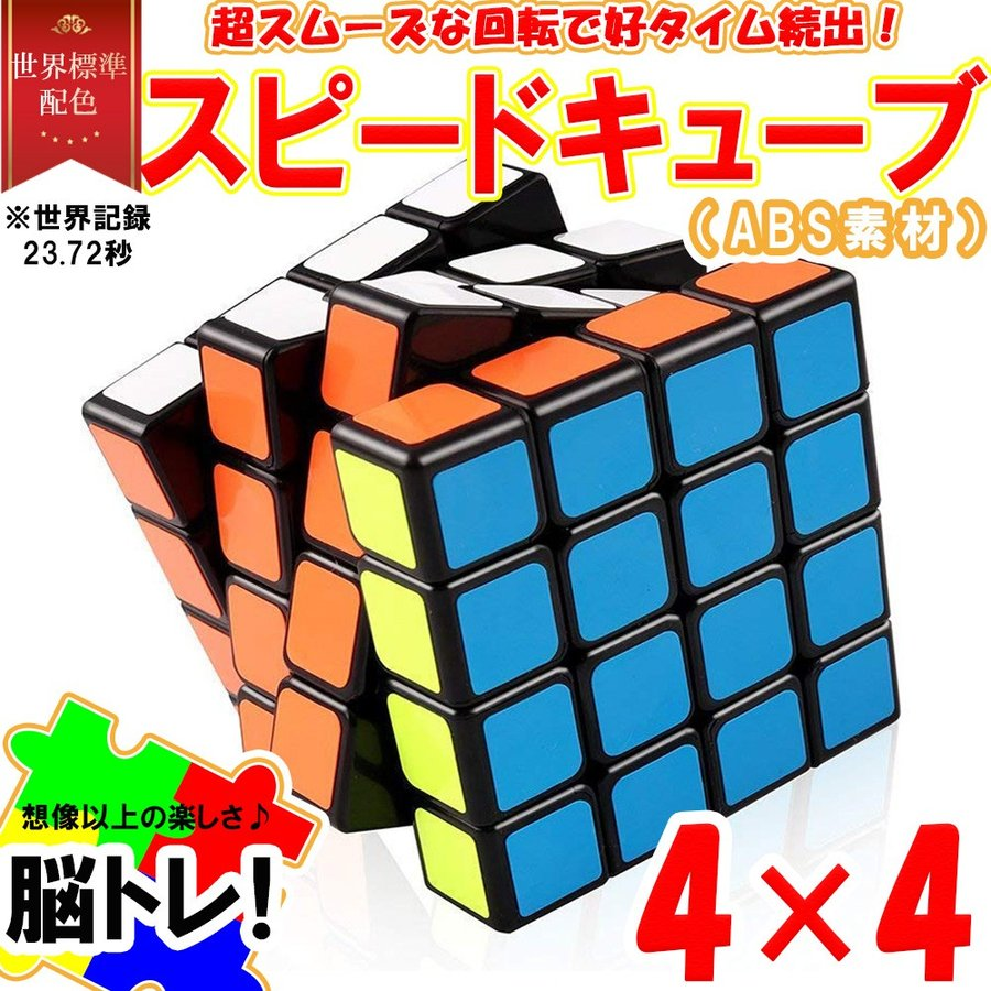 4×4 ギフ_包装 スピードキューブ 競技用 スムーズ回転キューブ メーカー直送 ルービックキューブ 立体パズル 競技 パズル ゲーム 脳トレ