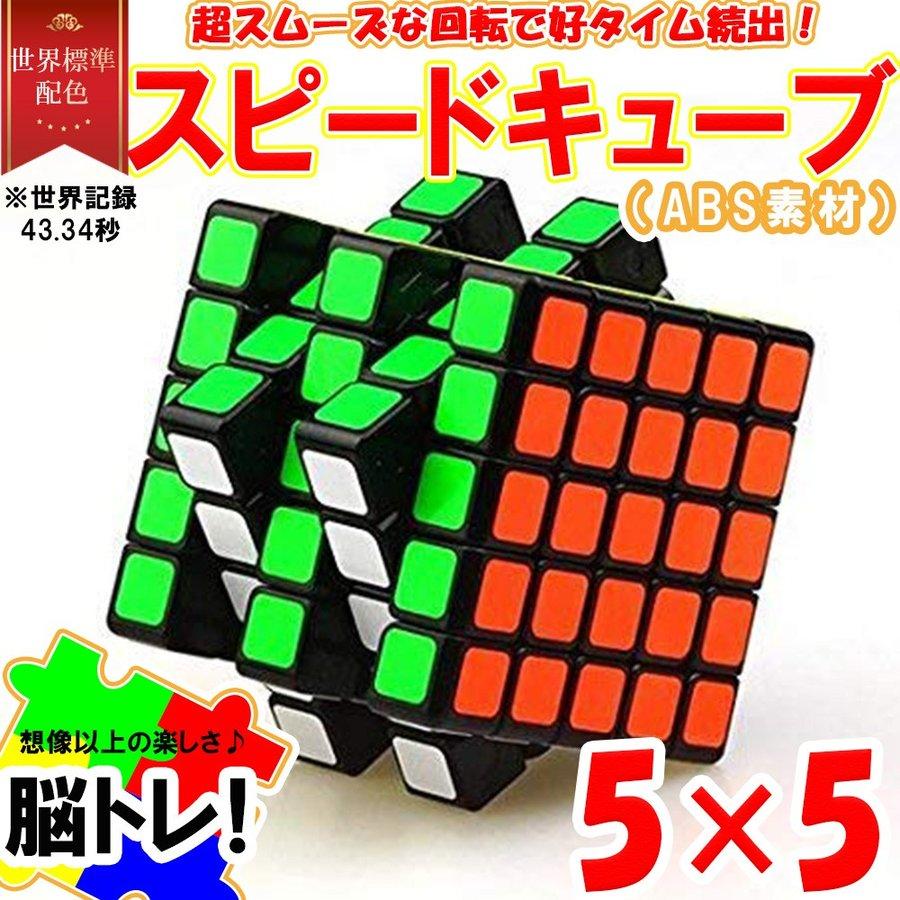 5×5 スピードキューブ 競技用 スムーズ回転キューブ 1位 ルービックキューブ 立体パズル 脳トレ パズル まとめ買い特価 競技 ゲーム 開店記念セール