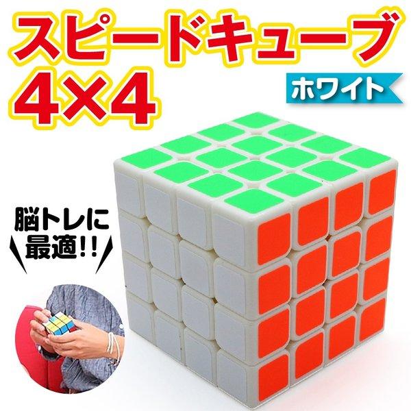 4×4 人気上昇中 スピードキューブ 競技用 スムーズ回転キューブ 1位 ホワイト 競技 日本正規代理店品 ゲーム 脳トレ ルービックキューブ 立体パズル パズル