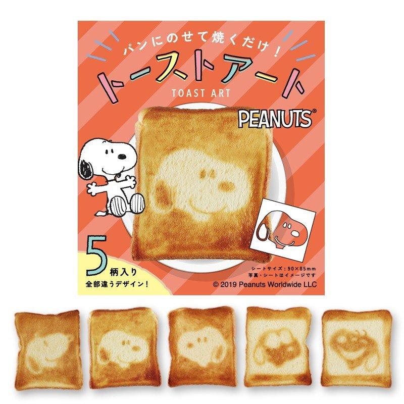 トーストアート スヌーピー ver1 たべられるアート 可食シート 食べれるアート キャラ弁 キャラクター お弁当 フィルム ポイント消化 食べられるアート たべれる