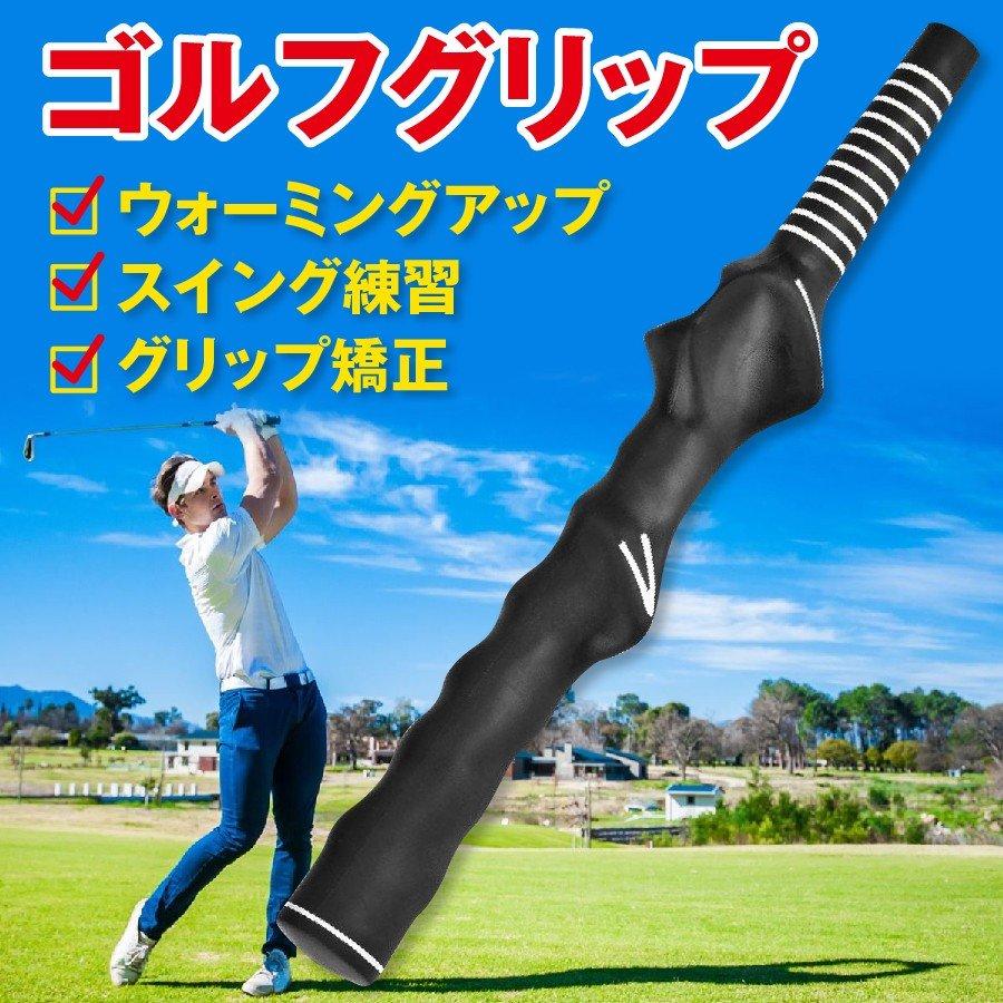 ゴルフ スイング矯正 グリップ 練習 贈答品 練習用品 フォーム矯正 矯正 練習器具 トレーナー ゴルフグリップ トレーニング器具 練習場 評価 ごるふ ゴルフグッズ