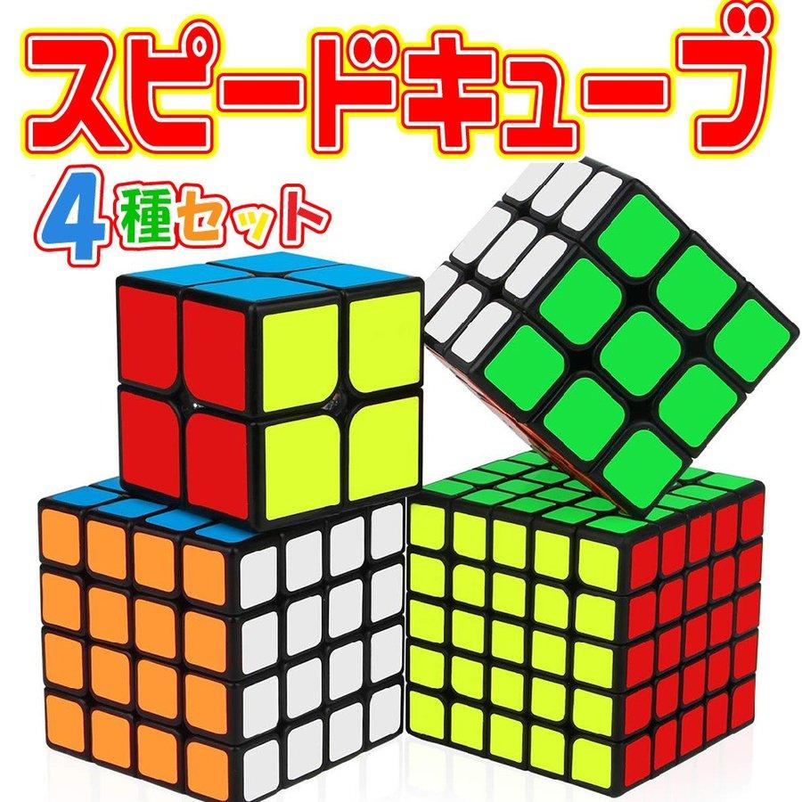 4点セット スピードキューブ 競技用 スムーズ回転キューブ 【1位】スピードキューブ 3×3 2×2 4×4 5×5 セット コンプリートセット ルービックキューブ 立体パズル 競技 ゲーム パズル 脳トレ
